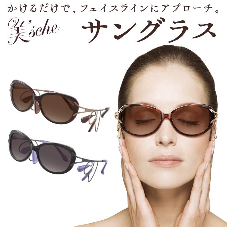 ビスチェ 美'scheリフトアップ 紫外線 UV 調光レンズ 鼻パッドなし 側頭筋 予防 保護 守る 東海光学
