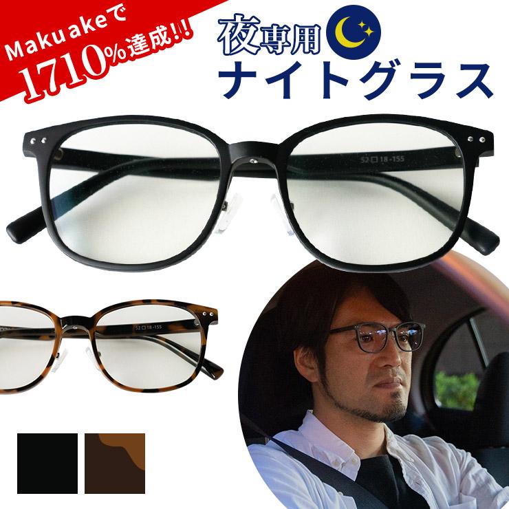 NIGHT GLASS ナイトグラスオーバーグラスタイプ【東海光学】専用ケース付夜 夜間 夜用 眼鏡 メガネ
