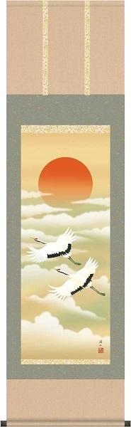 掛軸/慶祝・縁起画/旭日/旭日飛翔/伊藤渓山/三美会/洛彩緞子本表装/尺三サイズ幅44.5cm/化粧箱収納/表装品質十年保証