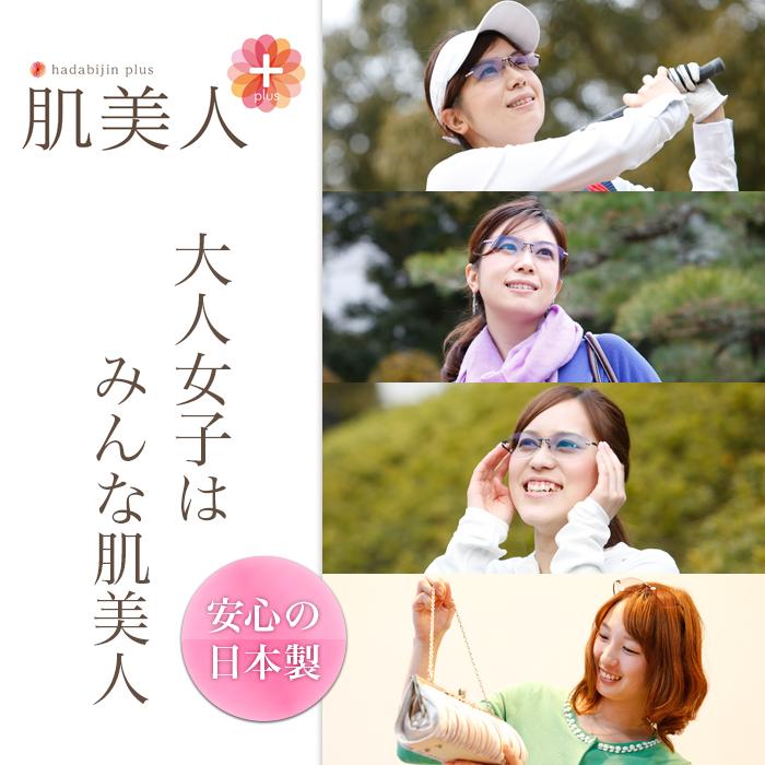 『肌美人+(プラス)』 サングラス【東海光学】ギフト セレブ御用達 レディース☆ストレスフリー UVカット 女性用