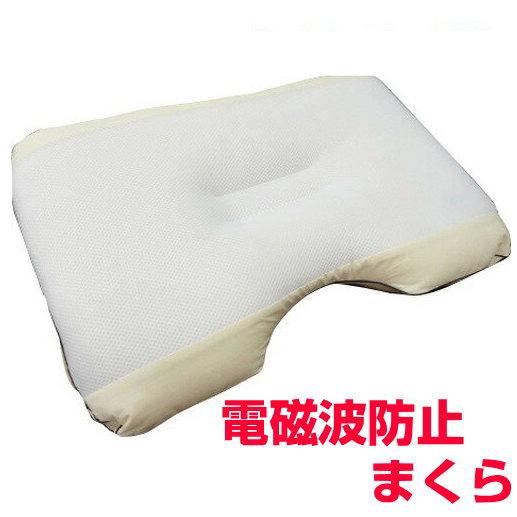丸山式コイル『空ねる枕』安眠・快眠マクラ☆送料無料☆