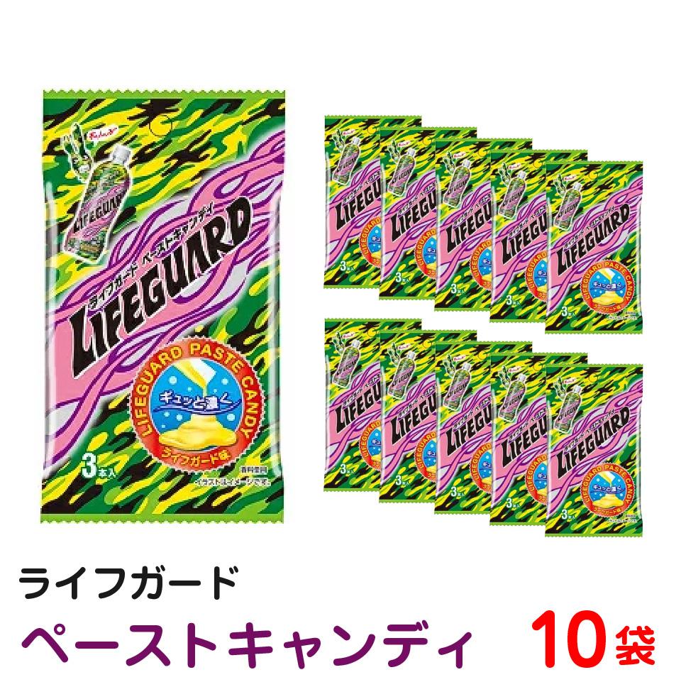 人気のライフガードがペーストキャンディーに 定番駄菓子 営業 ライフガード ペーストキャンディ ポスト投函便 10袋 爆買いセール 送料無料