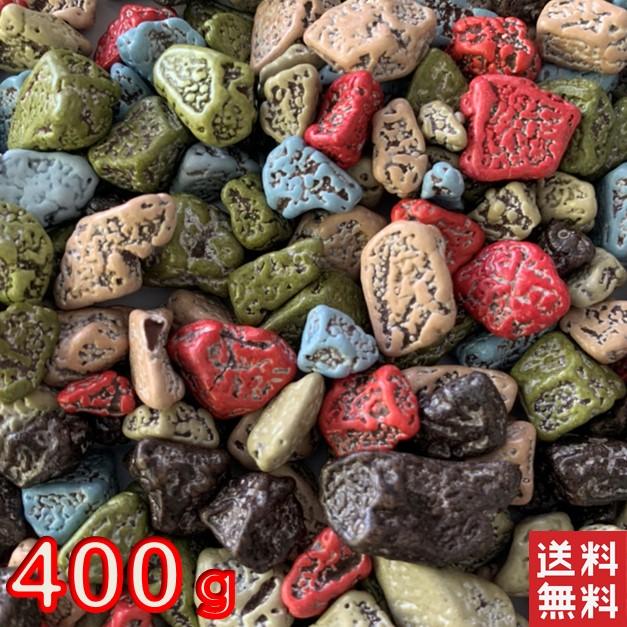 業務用お得な400g 夏でも溶けにくいチョコレート 業務用 月の小石チョコ 400g 送料無料 小石チョコ 商い 1000円ポッキリ チョコレート 高品質 ポスト投函便 訳あり