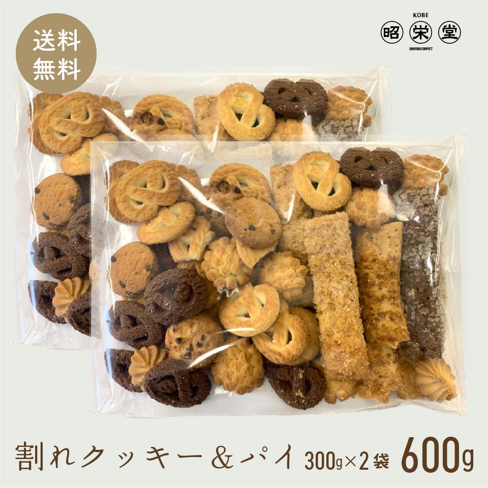 クッキー  パイ リレー 訳あり 神戸 割れ クッキー  パイ 300gx2袋 計 600g ポスト投函便 送料無料 1000円ポッキリ