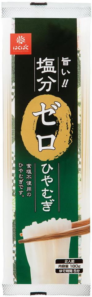 塩分ゼロひやむぎ 食塩不使用 おいしさそのまま まとめ買い はくばく 180g×20袋セット 10P03Dec16