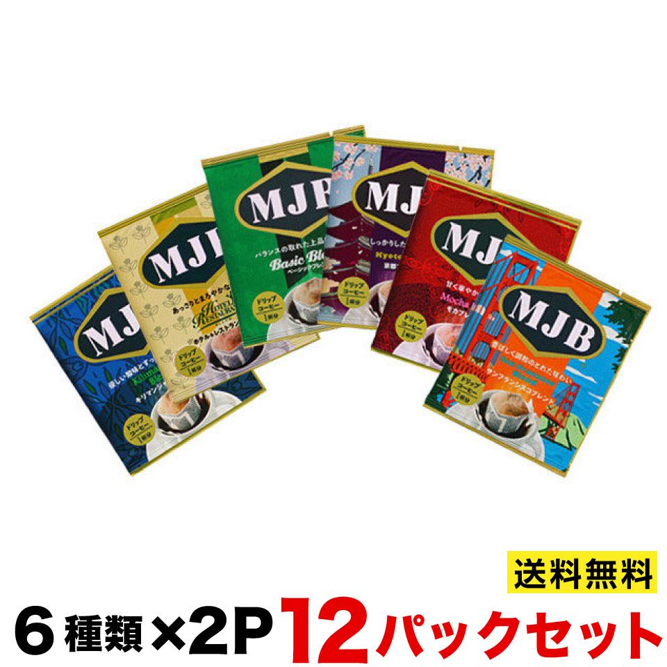MJB drip coffee variety set six kinds X 2p *2 pack 10P03Dec16
