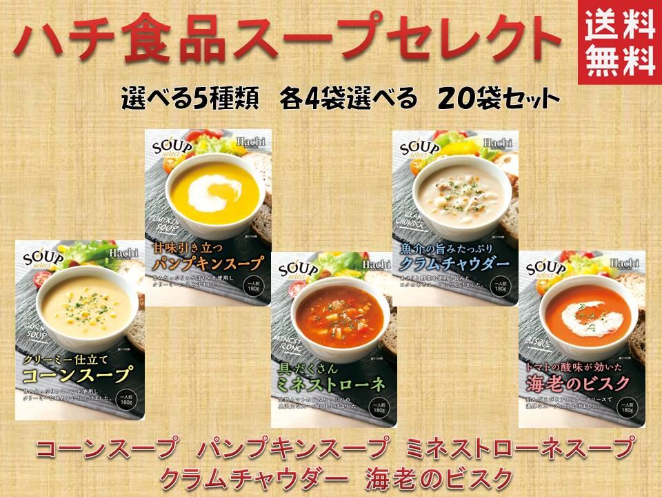 セレクト スープ 送料無料 海老 クラムチャウダー コーン 公式 ミネストローネ 4袋5種類20袋セット 未使用品 パンプキン 5種類から選べる スープセレクト