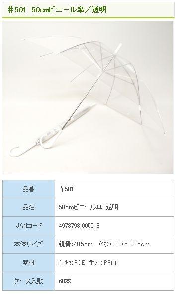 """""""60 50cm transparence vinyl umbrella sets"""" (A638-0004)"""