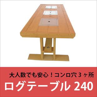 ログテーブル240