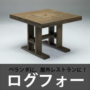 正方形のBBQテーブル【ログフォー】
