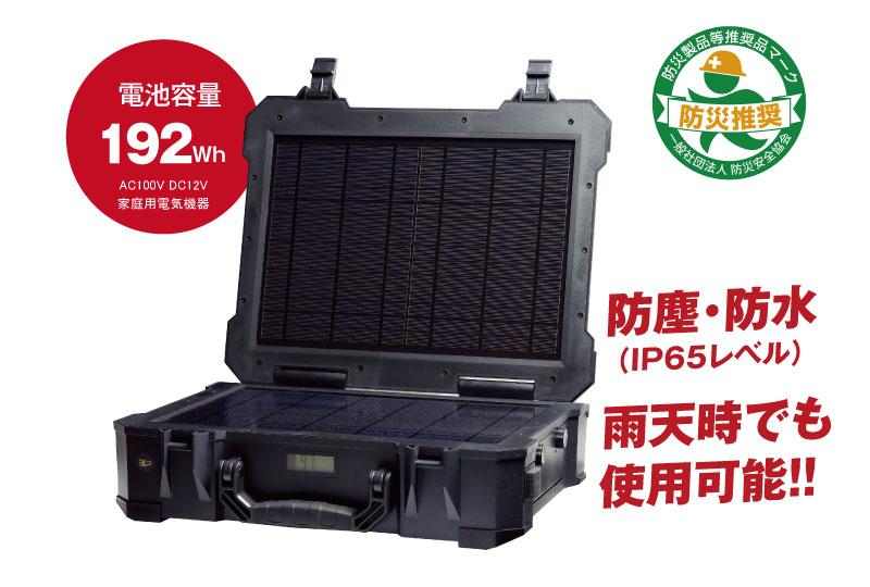 防水バッテリー トランク型 防災用品 レジャー アウトドア 緊急時 停電 備蓄 企業 防水タイプ・トランク型バッテリーPG-192