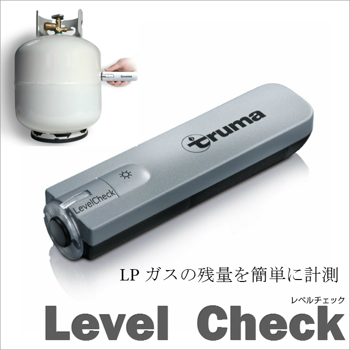 LEVEL CHECK レベルチェック 【LPガス残量計】