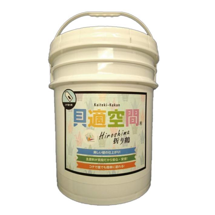 今まで 左官や熟練の技が必要であった美しい白壁 漆喰 の伝統材である牡蠣殻を安心材料で塗り易くしました 女性やお子様でも…誰でも簡単に 貝適空間 Hiroshima折り鶴 コテ塗り用 定価 かき殻 2缶セット しっくい 激安超特価 牡蠣殻の壁 DIY 壁塗料 5kg