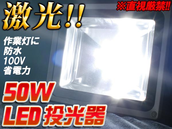 投光器 LED 50W 白色 25000ルクス 100V 照射140度 広角ライト投光機 屋外使用可能 防水性 作業灯 アウトドア 倉庫照明 店舗照明 業務用 防災グッズライトアップ花見