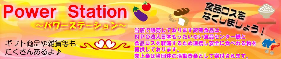 POWER STATION:モテるオトコのモテ・アイテムが集結!トートバッグ、ボストンバッグも!