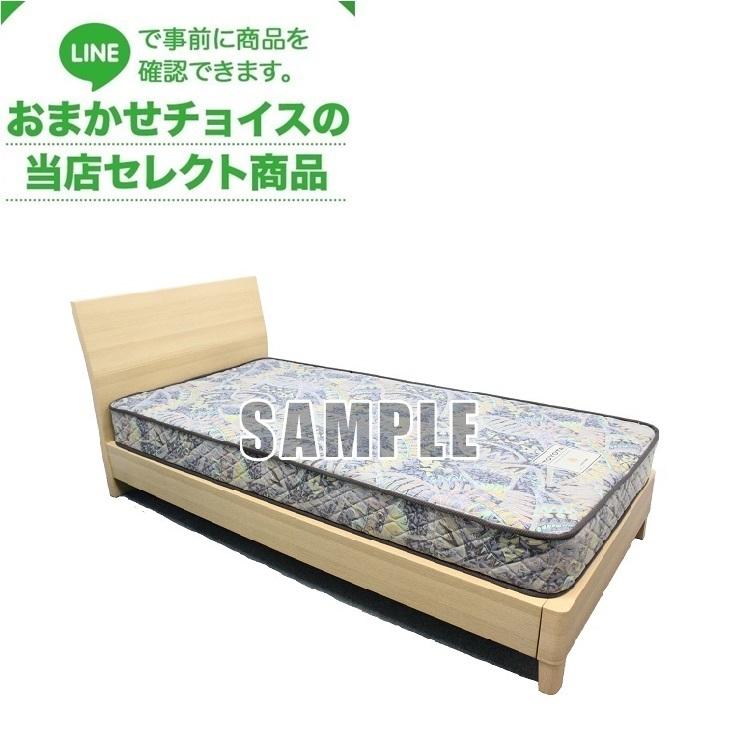 当店おまかせチョイス 中古  シングルベッド ベットマット付き 東京 埼玉 神奈川 千葉 自社配達のみ