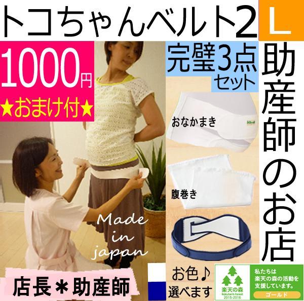 トコちゃんベルト2(L)完璧セット+(おなかまきM+腹巻)青葉正規品 とこちゃんベルト2_l ll 腰痛ベルト授乳ブラ 骨盤ベルト