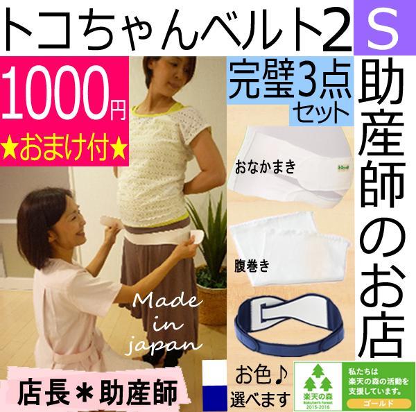 トコちゃんベルト2(Sサイズ)完璧セット (おなかまきM+腹巻)青葉正規品