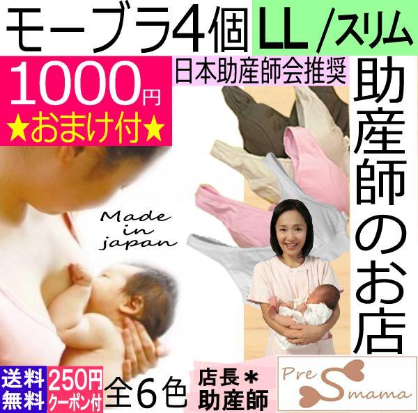授乳ブラ4個 セット LL スリム ノンワイヤー 送料無料 産後 骨盤矯正 ベルト 妊婦 妊娠お祝い 出産祝い