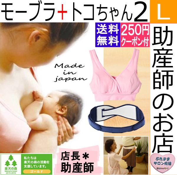 授乳ブラ LLスリム-トコちゃんベルト2(L)セット モーハウスブラ 下着 レディースセット マタニティ 骨盤ベルト 腰痛
