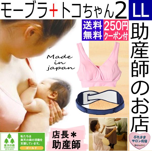 授乳ブラ モーブラM/Lスリム-トコちゃんベルト2(LL)セット・ノンワイヤー 送料無料 よもぎ茶1P(無農薬) モーハウスブラ 身体に優しいお茶 下着 レディースセット マタニティ 骨盤ベルト 腰痛