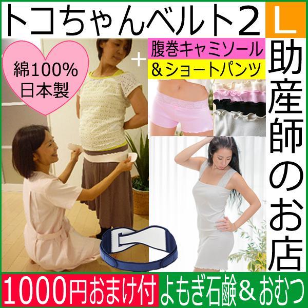Place belt 2 belly band (L) & short pants set (nursing Camisole type) (where Chan belt)