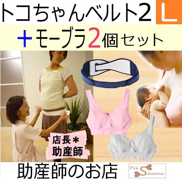 授乳ブラ2個-トコちゃんベルト2(L)骨盤ベルト M Lスリム モーハウスブラ 腰痛ベルト 授乳ブラ 産前産後 送料無料 下着 レディースセット マタニティ 骨盤ベルト 腰痛