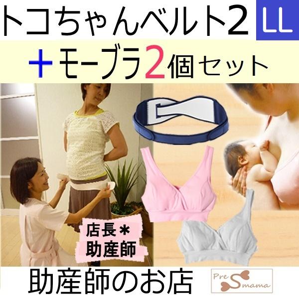 授乳ブラM Lスリム2個-トコちゃんベルト2(LL)  骨盤ベルト 送料無料 モーハウス 腰痛ベルト 授乳服 下着 レディースセット マタニティ 骨盤ベルト 腰痛