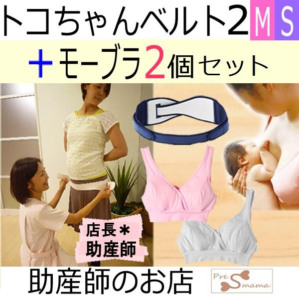 授乳ブラ2個LLスリム-トコちゃんベルト2(S M)骨盤ベルト 送料無料 モーハウス・授乳ブラ・ノンワイヤー 下着 レディースセット マタニティ 骨盤ベルト 腰痛