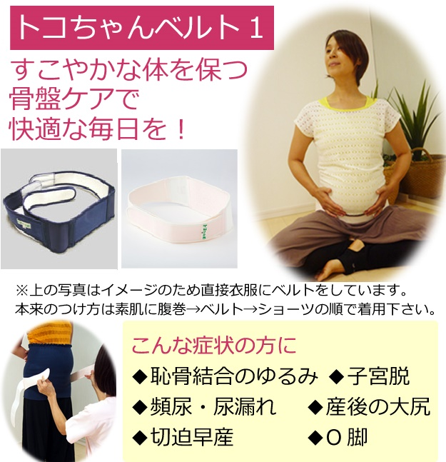 Toco-Chan belt 1–s maternity perfect set (maternity belt 2, S + haramaki L) (Toco-Chan belt where her belt)