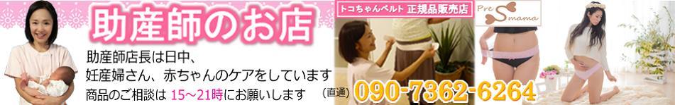 助産師のお店 ぷれままサロン佐伯:ぷれまま・ママ・ベビーのためのグッズが勢ぞろい!!