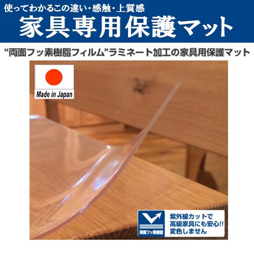 家具専用 傷防止 高級透明マット(CSマット) サイズ:45×165cm 厚さ3mm 特注角型