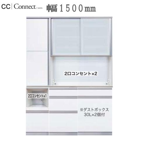 【綾野製作所(AYANO)】 CONNECT(コネクト) 食器棚 W1500 cc-set-150-1