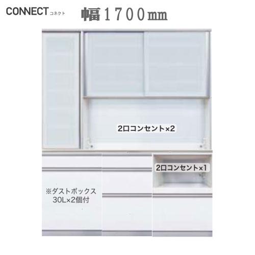 【綾野製作所(AYANO)】 CONNECT(コネクト) 食器棚 W1700 cc-set-170-1