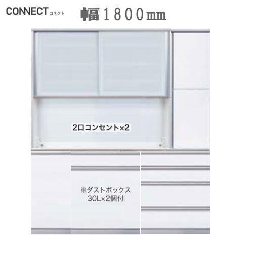 【綾野製作所(AYANO)】 CONNECT(コネクト) 食器棚 W1800 cc-set-180-2