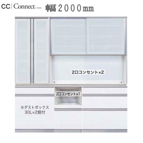 【綾野製作所(AYANO)】 CONNECT(コネクト) 食器棚 W2000 cc-set-200-1