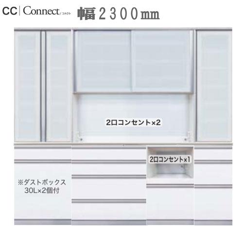 【綾野製作所(AYANO)】 CONNECT(コネクト) 食器棚 W2300 cc-set-230-1