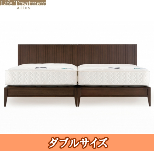 【フランスベッド】 一般ベッド ライフトリートメントアレス フレームのみ lt-pd1404-d ラバーウッド材、ワワ突板