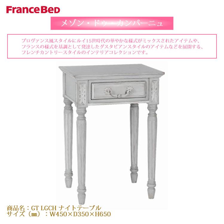 フレンチカントリー白家具【フランスベッド】メゾン・ドゥ・カンパーニュ ナイトテーブルGT LGCH W450×D350×H650
