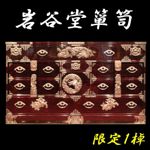 【岩谷堂箪笥】横長サイドボード 木地呂塗り・手打ち金具