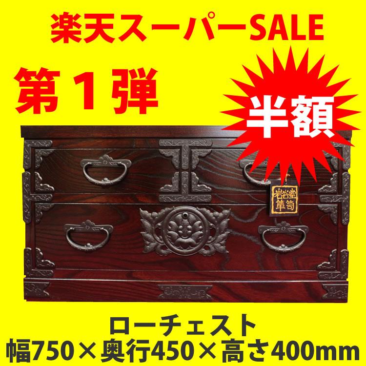 岩谷堂箪笥 期間限定 今だけ半額セール 第1弾 ローチェスト25 !!【受注生産】