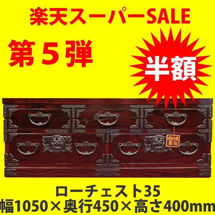 岩谷堂箪笥 期間限定 今だけ半額セール 第5弾 ローチェスト35 【受注生産】