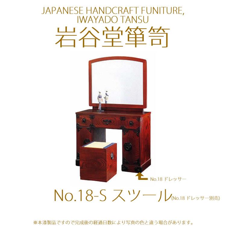東北応援セール【岩谷堂箪笥】N0.18-S スツール(N0.18 ドレッサー専用)