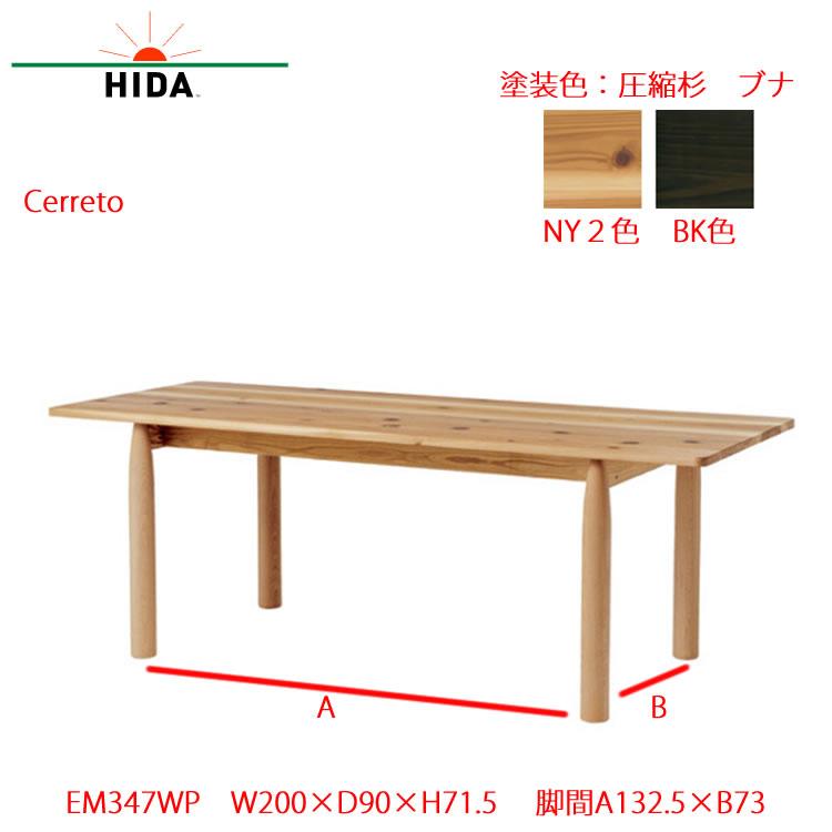 日本正規代理店品 ポイントアップセール 最大13倍 飛騨産業 HIDA テーブル W200 D90 Cerreto BK色 メイルオーダー NY2色 EM347WP 圧縮杉 ブナ