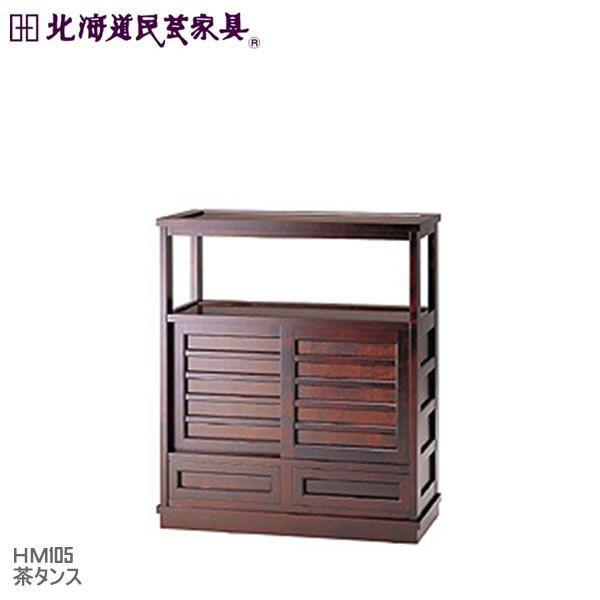【北海道民芸家具】和家具 HM105 茶タンス 和室 飛騨産業
