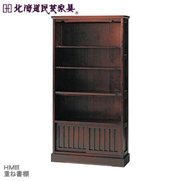 【北海道民芸家具】書棚 HM111K 重ね書棚 飛騨産業
