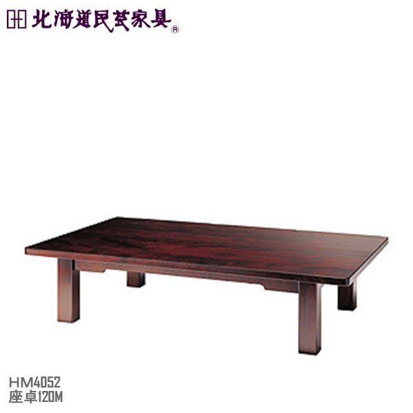 【北海道民芸家具】テーブル HM4052 座卓120M 座卓120M 座卓120M 和室 飛騨産業 852