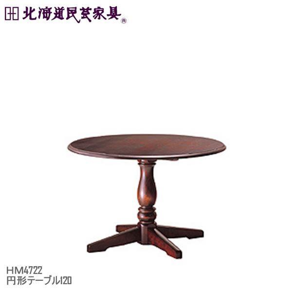 【北海道民芸家具】ダイニングテーブル HM4722 円形テーブル120 ダイニングルーム飛騨産業