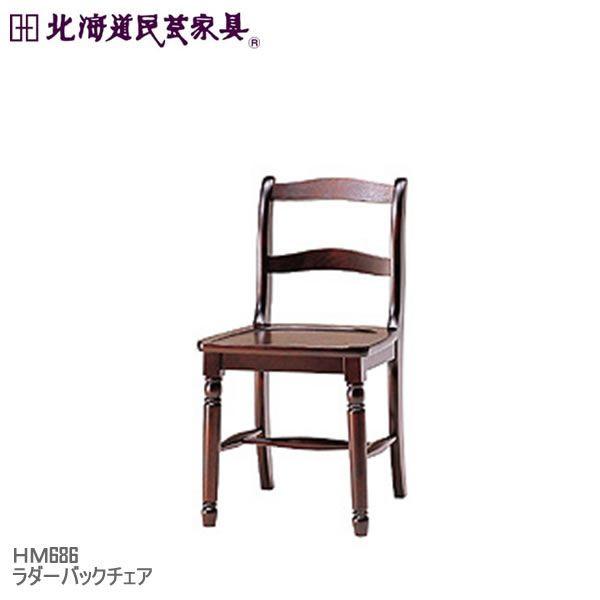 【北海道民芸家具】ダイニングチェア HM686 小椅子 ダイニングルーム飛騨産業