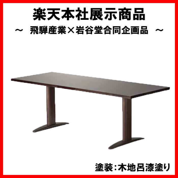 【飛騨産業×岩谷堂箪笥】侭~JIN-JAPAN ダイニングテーブル